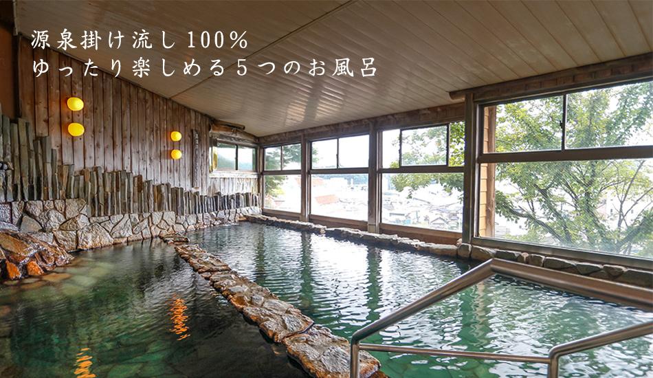源泉かけ流し100%。湯めぐりが楽しめる5つのお風呂