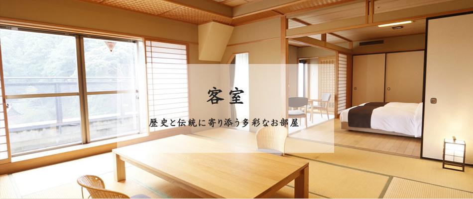 客室。歴史と伝統に寄り添う多彩なお部屋